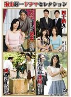 「海山輝一ドラマセレクション」のパッケージ画像