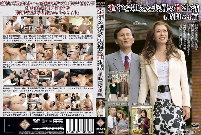 五十路の熟女、田中恵子出演の騎乗位無料動画像。定年を迎えた夫婦の性生活 4時間×4編