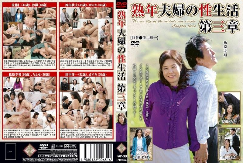 ぽっちゃりの人妻、松原ちとせ出演の騎乗位無料熟女動画像。熟年夫婦の性生活 第三章