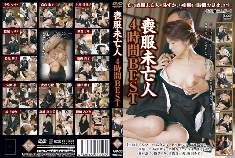 浴衣の熟女、千堂マリア出演の無料動画像。喪服未亡人 4時間BEST
