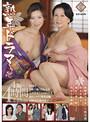 熟年ドラマ ◆出戻り女楼館 ◆親友の妻を寝とって ◆熟女介護士 ◆熟婚者の充実した性生活