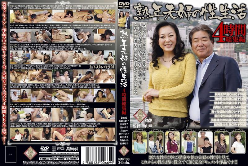 【徳永恭子 熟女無料動画】夫婦、松岡由紀子出演の無料熟女動画像。熟年夫婦の性生活 4時間総集編