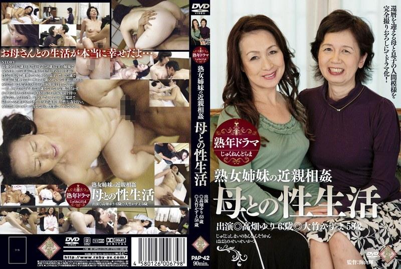 熟年ドラマ 熟女姉妹の近親相姦 母との性生活