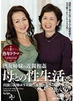 (17pap00042)[PAP-042] 熟年ドラマ 熟女姉妹の近親相姦 母との性生活 ダウンロード