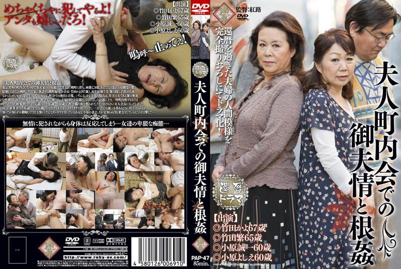 人妻、竹田かよ出演の寝取り無料熟女動画像。還暦ドラマ 夫人町内会での御夫情と根姦