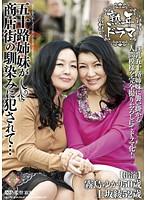 (17pap00051)[PAP-051] 熟年ドラマ 五十路姉妹が商店街の馴染みに犯されて… 霧島ゆかり 上坂綾 ダウンロード