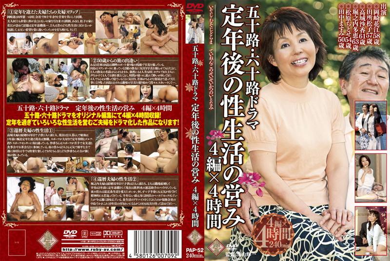 六十路の人妻、岡崎花江出演の無料熟女動画像。五十路・六十路ドラマ 定年後の性生活の営み 4編×4時間