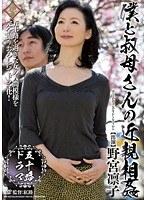 五十路ドラマ 僕と叔母さんの近親相姦 野宮凛子 ダウンロード