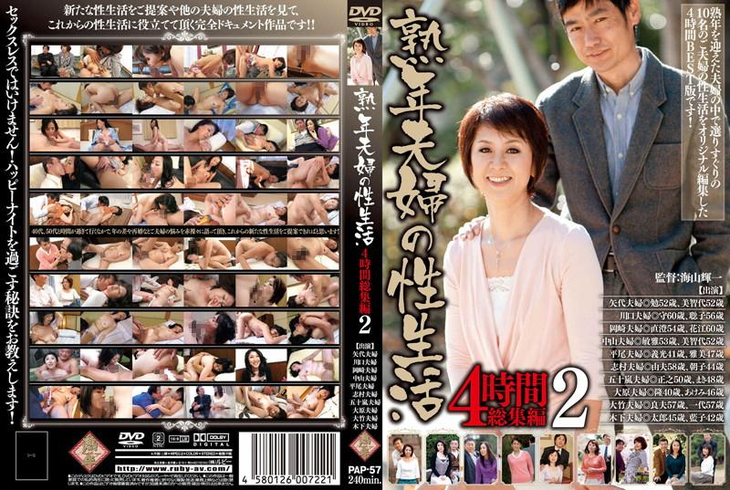 夫婦、矢代美智代出演の無料熟女動画像。熟年夫婦の性生活 4時間総集編 2