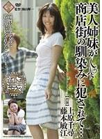 熟年ドラマ 美人姉妹が商店街の馴染みに犯されて… 上原千尋 藤本敏江