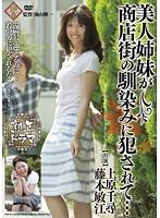 (17pap00061)[PAP-061] 熟年ドラマ 美人姉妹が商店街の馴染みに犯されて… 上原千尋 藤本敏江 ダウンロード