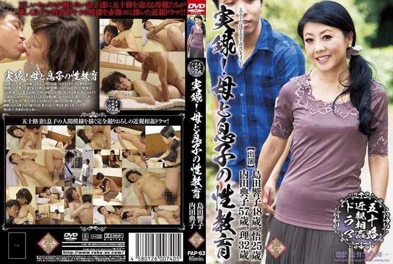 五十路のお母さん、島田響子出演の近親相姦無料熟女動画像。五十路近親相姦ドラマ 実録!