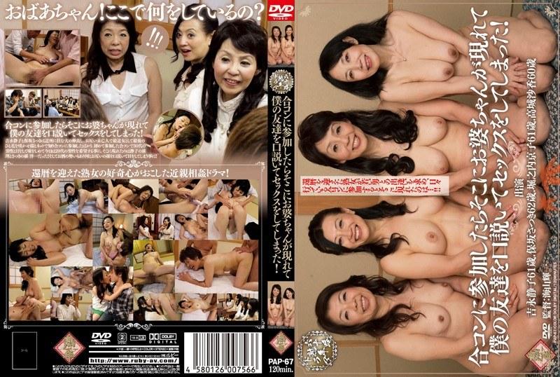 60代の人妻、吉永静子出演のバイブ無料熟女動画像。六十路熟年ドラマ 合コンに参加したらそこにお婆ちゃんが現れて僕の友達を口説いてセックスをしてしまった!