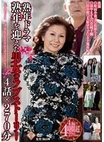 熟年ドラマ 熟年を迎えた男女のラブストーリー 4話×270分 ダウンロード