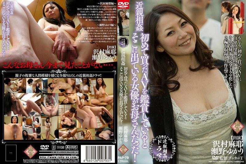 近親相姦 初めて買ったAVを鑑賞しているとそこに出ている女優がお母さんだった! 沢村麻耶 瀬野ゆかり