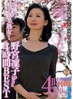 奇跡の五十路美熟女! 野宮凜子 4時間BEST ダウンロード