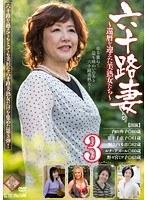 六十路妻 3 〜還暦を迎えた美熟女たち〜