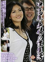 (17pap00090)[PAP-090] 中高年夫婦の性生活 ダウンロード