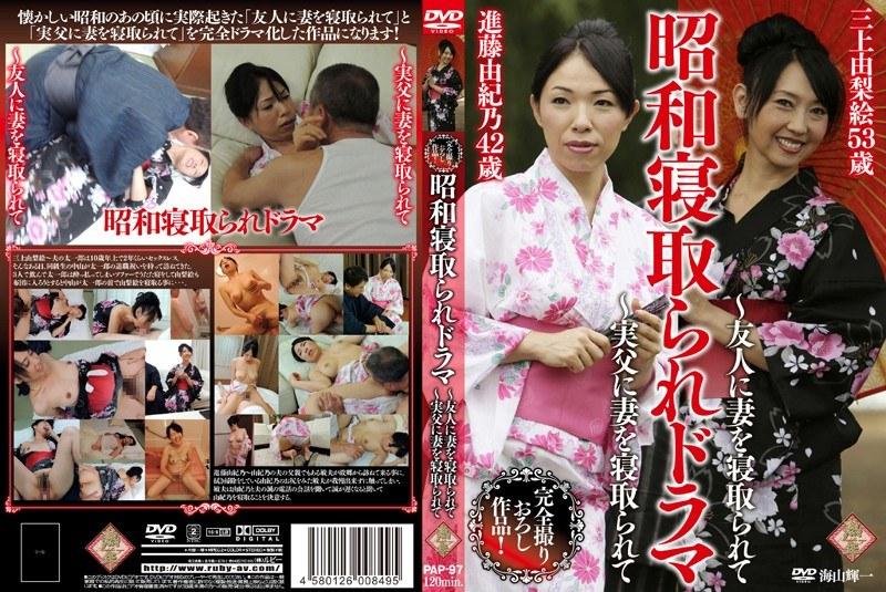 浴衣の熟女、三上由梨絵出演の寝取り無料動画像。昭和寝取られドラマ~友人に妻を寝取られて~実父に妻を寝取られて