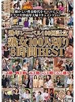 熟年レーベル100回記念 熟女100人切り8時間BEST ダウンロード