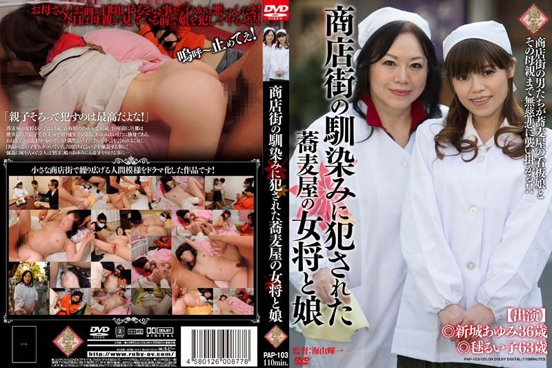 人妻、新城あゆみ出演の強姦無料熟女動画像。商店街の馴染みに犯された蕎麦屋の女将と娘