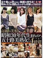 (17pap00105)[PAP-105] 奇跡の美貌! 昭和30年代生まれの五十路美熟女! 4時間 ダウンロード