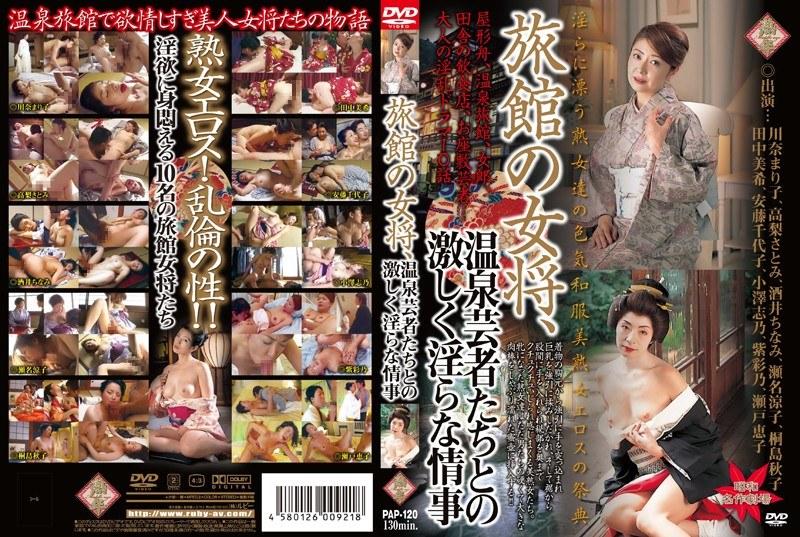 旅館にて、着物の熟女、川奈まり子出演の無料動画像。旅館の女将、温泉芸者たちとの激しく淫らな情事