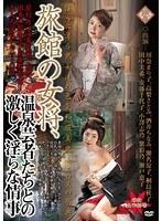 (17pap00120)[PAP-120] 旅館の女将、温泉芸者たちとの激しく淫らな情事 ダウンロード