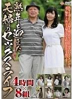 熟年を迎えた夫婦のセックスライフ 4時間×8組 ダウンロード
