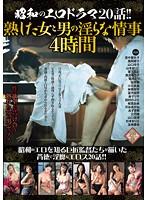昭和のエロドラマ20話!! 熟した女と男の淫らな情事4時間 ダウンロード