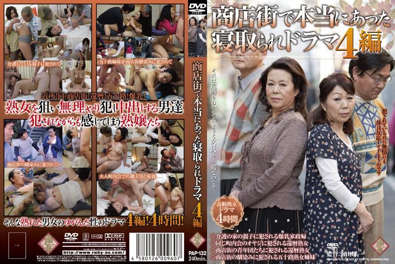 五十路の人妻、竹田かよ出演の中出し無料熟女動画像。商店街で本当にあった寝取られドラマ4編
