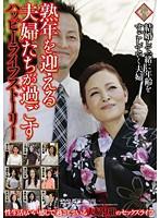 (17pap00135)[PAP-135] 熟年を迎える夫婦たちが過ごすハッピーライフストーリー ダウンロード