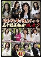 (17pap00141)[PAP-141] 昭和30年代生まれの五十路美熟女!14人×4時間 2 ダウンロード