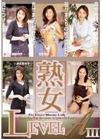 熟女LEVEL A 3 ダウンロード