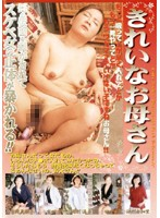 (17qxl38)[QXL-038] きれいなお母さん エロスは母の愛に包まれている ダウンロード