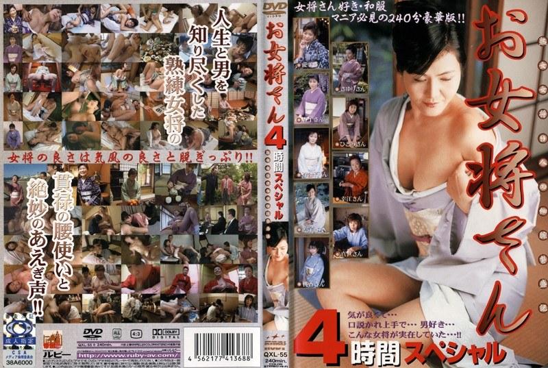 浴衣の女将の3P無料熟女動画像。お女将さん 4時間スペシャル
