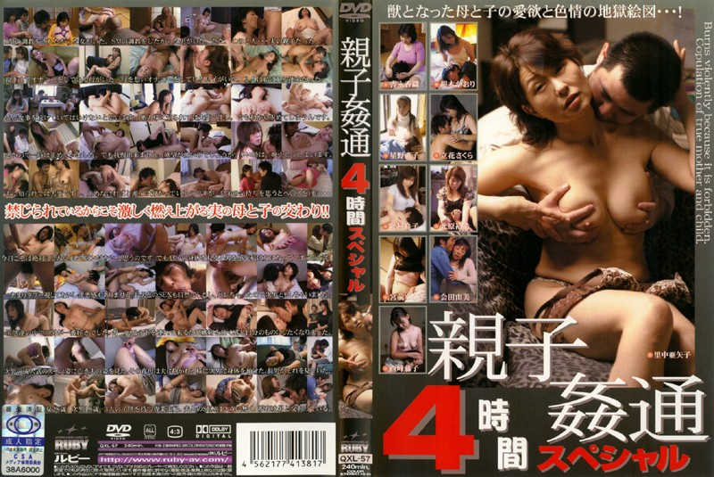 熟女、里中亜矢子出演の近親相姦無料動画像。親子姦通 4時間スペシャル