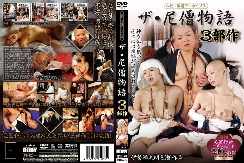 浴衣の熟女、野宮凛子出演のクンニ無料動画像。ルビー浪漫アーカイブス ザ・尼僧物語3部作