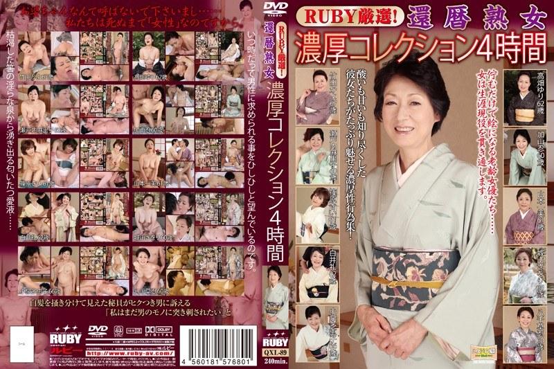 浴衣の人妻、高畑ゆり出演の無料熟女動画像。RUBY厳選!