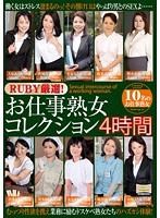 RUBY厳選!お仕事熟女コレクション4時間