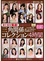 (17qxl00096)[QXL-096] RUBY厳選! 三角関係コレクション4時間 一人の男子を奪い合う20名の肉親熟女たち ダウンロード