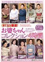 RUBY厳選!お婆ちゃんコレクション4時間 孫と濃密な性交に耽るエッチで高貴な10名の祖母たち ダウンロード