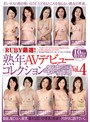 RUBY厳選! 熟年AVデビューコレクション4時間 VOL.4