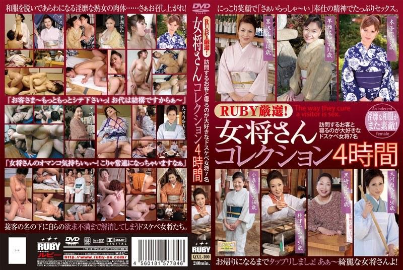 温泉にて、浴衣の女将、本条恋出演の訪問無料熟女動画像。RUBY厳選!