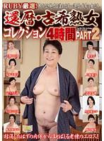 RUBY厳選!還暦・古希熟女コレクション4時間 PART 2