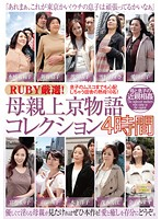 RUBY厳選!母親上京物語コレクション4時間 ダウンロード