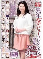 RUBY厳選!熟年AVデビューコレクションVOL.5 一挙見! 20人8時間 ダウンロード