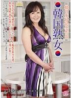 韓日友好記念作品 韓国熟女 金良姫