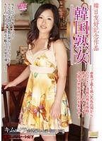 (17rad00003)[RAD-003] 韓日友好記念作品 韓国熟女 キム・ソラ ダウンロード