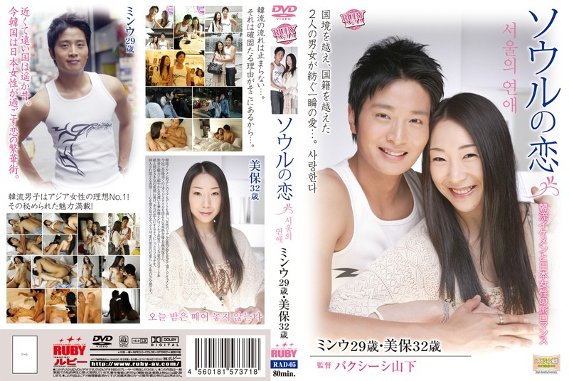 ソウルの恋 ミンウ29歳・美保32歳